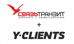 Связьтранзит+YCLIENTS